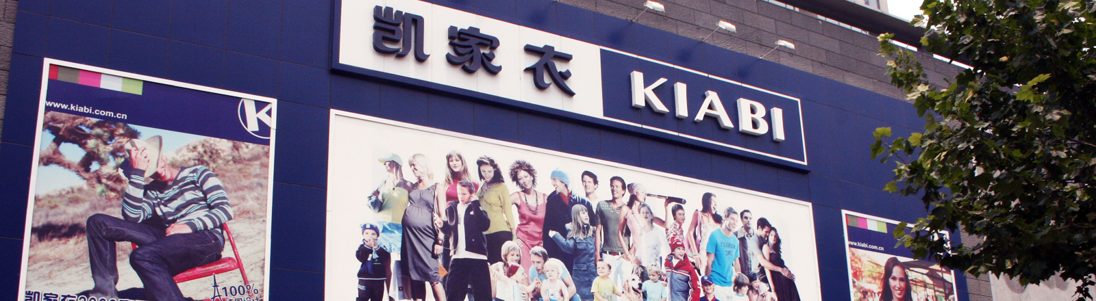 Kiabi China - store