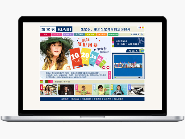 Kiabi China Website